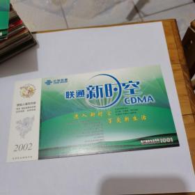 2002年中国邮政贺年(有奖)联通新时空CDMA企业金卡明信片-----