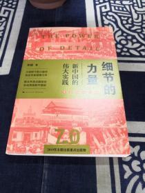 细节的力量:新中国的伟大实践