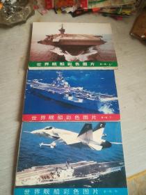 明信片  世界舰船彩色图片  第一辑(上中下,30张)