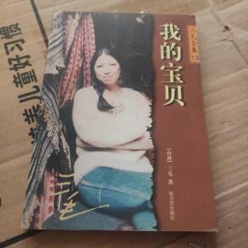 我的宝贝:三毛全集(13)