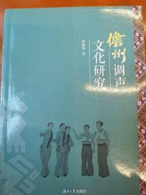 儋州调声文化研究