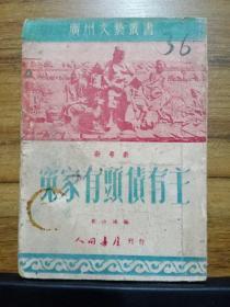 冤家有头债有主(新粤剧)1952年