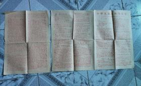 第五届全国人民代表大会第一次会议隆重开幕及胜利闭幕以及叶剑英所作关于修改宪法的报告