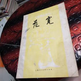 中国画家丛书 范宽