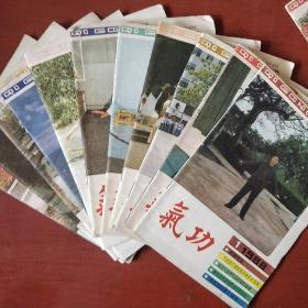 《气功》1988年 缺12册 11册合售 浙江中医杂志社 私藏 书品如图