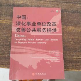 中国:深化事业单位改革 改善公共服务提供