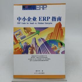 中小企业ERP指南