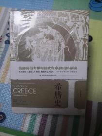 希腊史(全三卷)