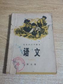 北京市小学课本语文第五册