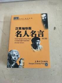 学生实用工具书系列:汉英袖珍版名人名言(修订版)