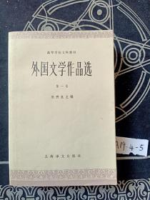 外国文学作品选 第一卷 第四卷 两册合售