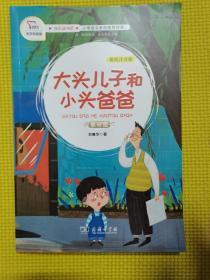 大头儿子和小头爸爸(二年级下册教材版有声朗读版)/快乐读书吧·统编小学语文教材必读丛书