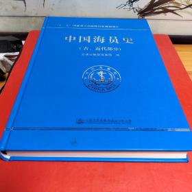 中国海员史(古、近代部分)