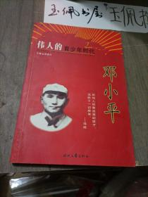 伟人的青少年时代:邓小平