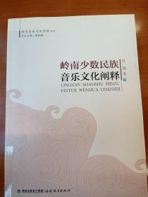 岭南少数民族音乐文化阐释(岭南音乐文化阐释丛书)