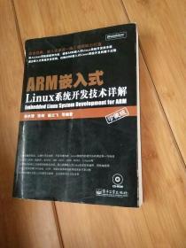 ARM嵌入式Linux系统开发技术详解(珍藏版)