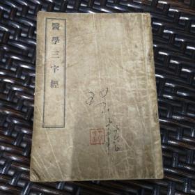 医学三字经【1956年版】竖版