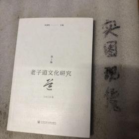 老子道文化研究 2019年第2辑