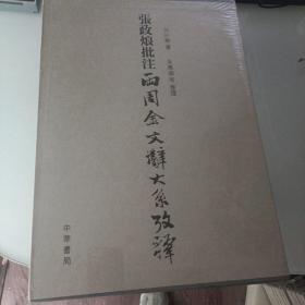 张政烺批注《两周金文辞大系考释》
