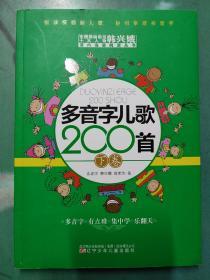 多音字儿歌200首(下册)