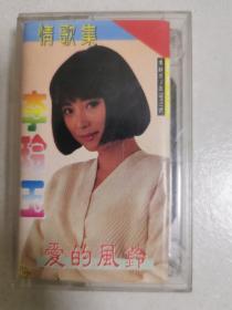 磁带  李玲玉情歌集