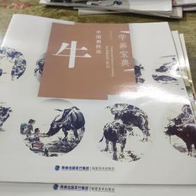 学画宝典·中国画技法:牛