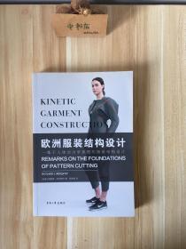 欧洲服装结构设计——基于人体动力学原理的服装结构设计