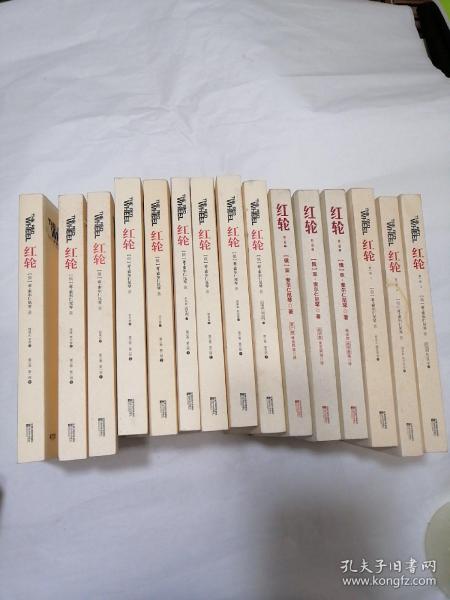 红轮(全三卷16册)缺第三卷第四部下