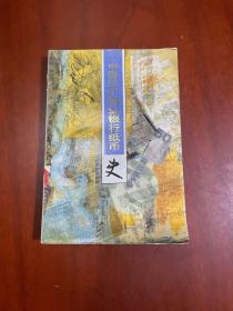 中国近代商业银行纸币史(馆藏)