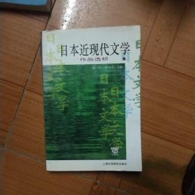 日本近现代文学作品选析(仅印5千册,内有少量划线)