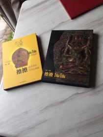 藏传佛教模制泥佛像:擦擦【16开精装彩印盒装/2000年一版一印印2000册】
