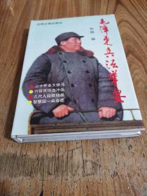 毛泽东兵法举要(精装)