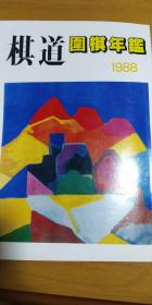 【中文围棋】1988年日本围棋年鉴(日本棋院 著,大开本全中文解说)