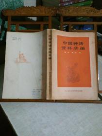 中国神话资料萃编