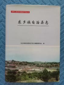 东乡族自治县志(16开精装本)
