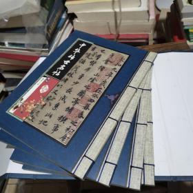 藏书阁:中华传世名帖(竖排线装 全四册 全彩精装版)