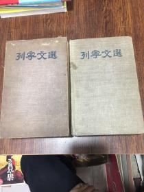 列宁文选(两卷集 第一卷 第二卷)品如图