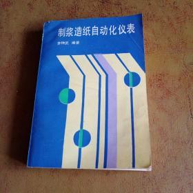 制浆造纸自动化仪表(馆藏书)