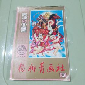 年画缩样:天津90年画  中堂画 3(杨柳青画社)(第三册)