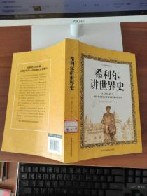 希利尔讲世界史(全彩珍藏版)