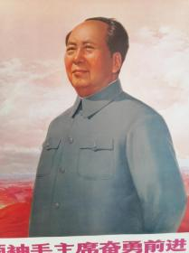 {保真--文革大字报毛主席像}1969年,5月,上海人美社出版《紧跟伟大领袖毛主席奋勇前进!》宣传画(全开)