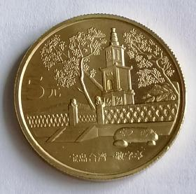 2005年台湾风光敬字亭纪念币