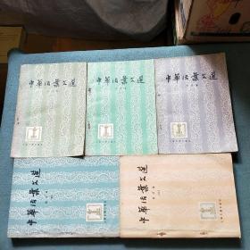 中华活叶文选 合订本【全五册】