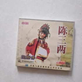 曲剧-陈三两-VCD  盒装两碟装