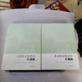 北京的文化名片——什刹海上下