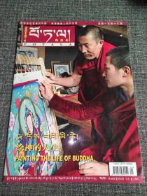 【藏文杂志】布达拉 2015年第1期  关键词:绘神的人生、行进中的唐卡艺术、粤语梵剧《璎珞传》——中印文化交流再谱新篇!