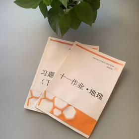2020-2021北京新东方高考全日制(秋):十一作业·地理;习题集·地理(下册)