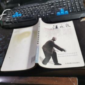 汪永泉授杨式太极拳语录及拳照  16开 包快递费