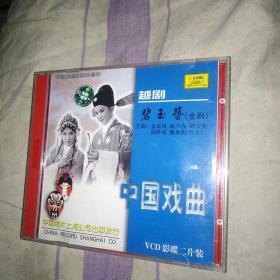 越剧VCD 中国唱片 碧玉簪