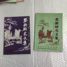 蔡新研究文集(第一.二辑)两本合售